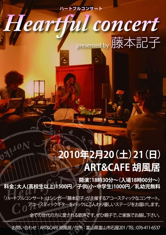 2010kofukyoLive.jpg
